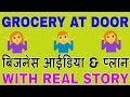 GROCERY AT DOOR | बिज़नेस आईडिया & प्लान | WITH REAL STORY.
