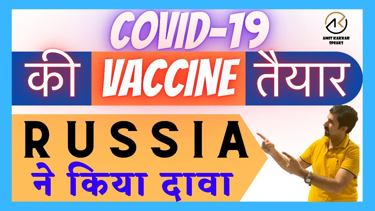 Russia Developed World First Covid-19 Vaccine | Is Russia Successful? | Is Vaccine Safe & Effective?