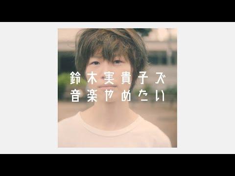 鈴木実貴子ズ「音楽やめたい」Music Video
