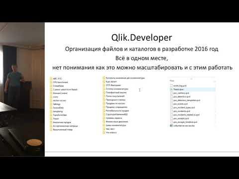 UX/UI В QLIKVIEW. QLIK DEVELOPER. QLIK FOR USERS. (Стас Чернов)