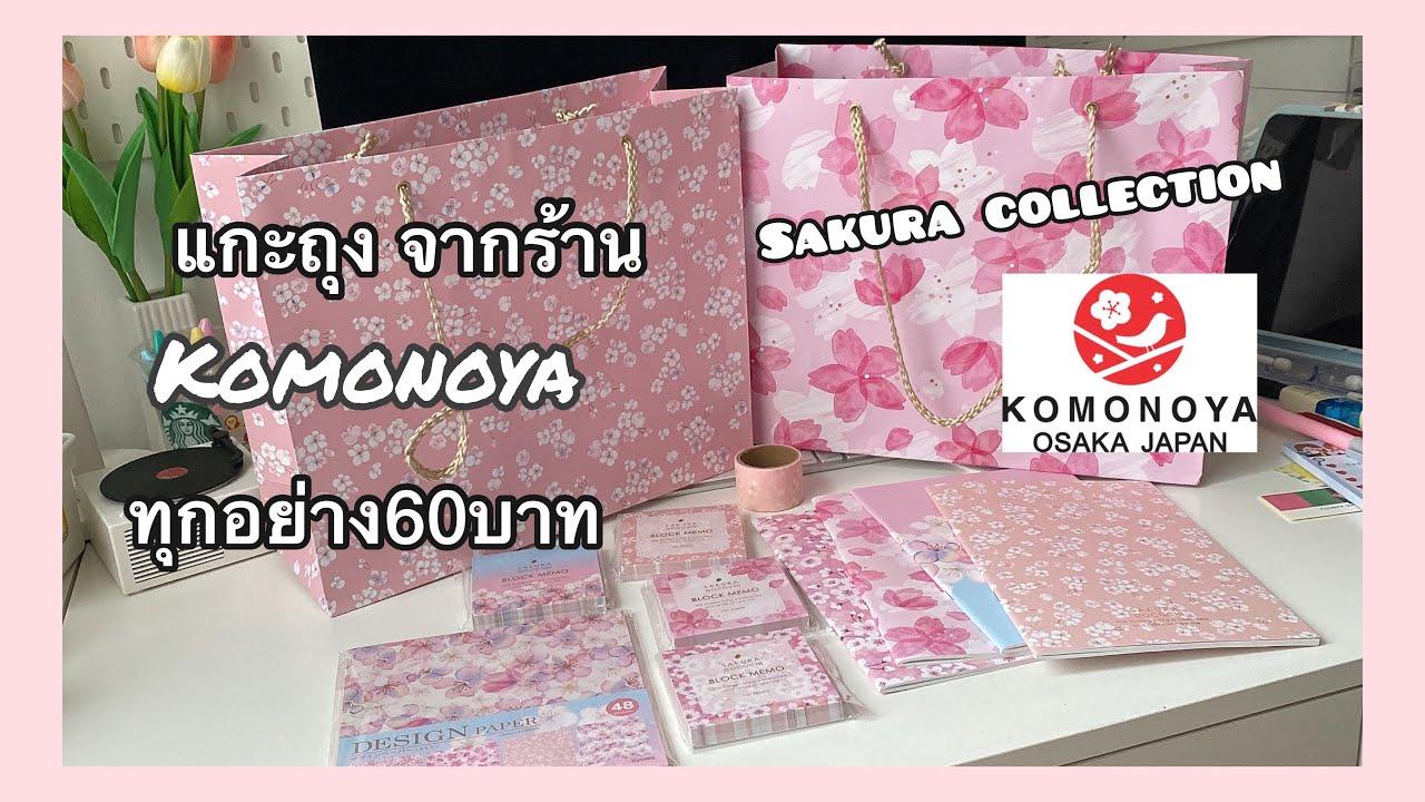 แกะถุงร้าน komonoya ทุกอย่าง60 บาท   SAKURA Collection  l p.pang
