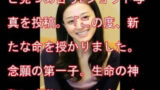 女優の中越典子(36)が17日、自身のインスタグラムで第1子を妊娠したこ...