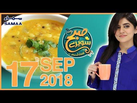 Daalon Ke Fawaid | Subh Saverey Samaa Kay Saath | Sanam Baloch | SAMAA TV | Sep 17 , 2018