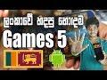 🇱🇰 Top 5 Sri Lankan Android Games - Sinhala