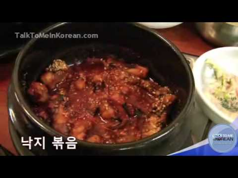 Teach Me Korean Food Names (Part 1) - 동영상