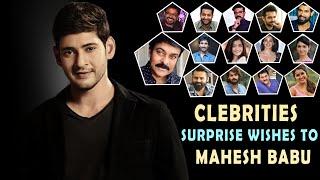Celebrities Surprise Wishes To Mahesh Babu On His Birthday   Happy Birthday Mahesh Babu   LATV