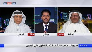 المساء | تسريبات جديدة تثبت تورط قطر في التآمر لقلب نظام الحكم في البحرين
