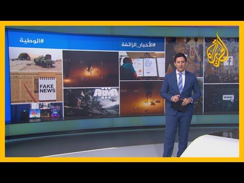 ???? قصف لقاعدة الوطية أم لعبة إلكترونية؟ فيديو لقناة سعودية يثير سخرية!  - نشر قبل 41 دقيقة