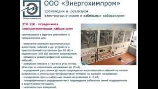 Электролаборатории от ООО