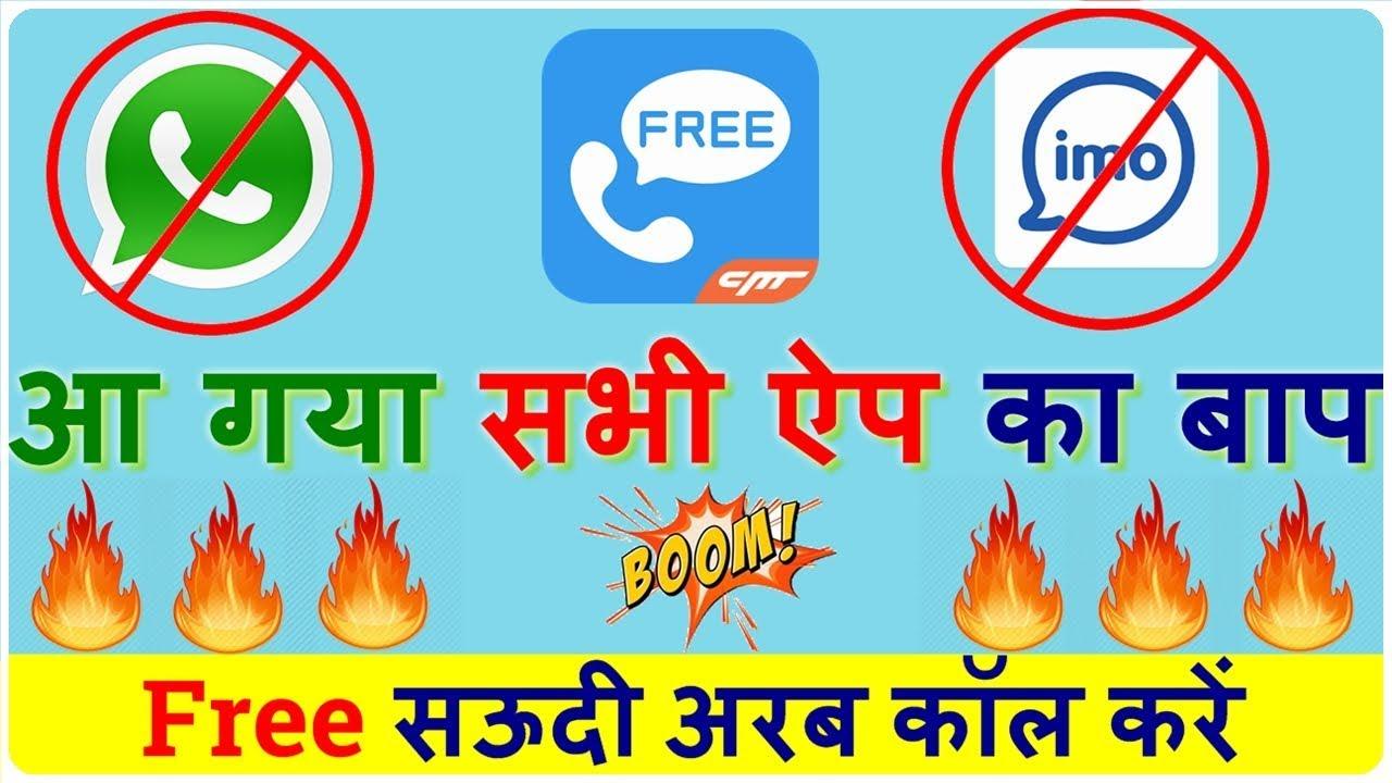 Unlimited Free Calling App international (saudi arabia) सऊदी अरब अनलिमिटेड  फ्री कॉल करें