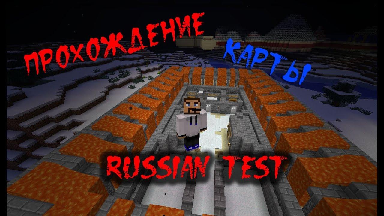 Русские Карты Майнкрафт на Прохождение