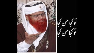Tu Kuja Man Kuja  Naat By Farooq Naqshbandi  Kharader Mehfil e Milad Shab-e-Mehraj   Hi Tech