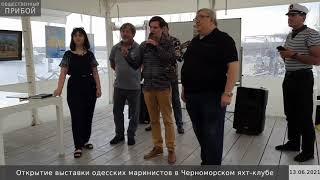 В Черноморском яхт-клубе открылась выставка одесских маринистов
