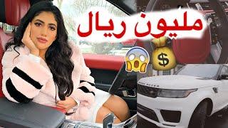 اشتريت سيارة احلامي بمليون ريال سعودي