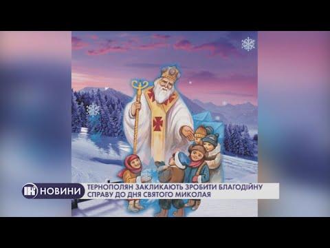 Телеканал ІНТБ: Тернополян закликають зробити благодійну справу до Дня Святого Миколая
