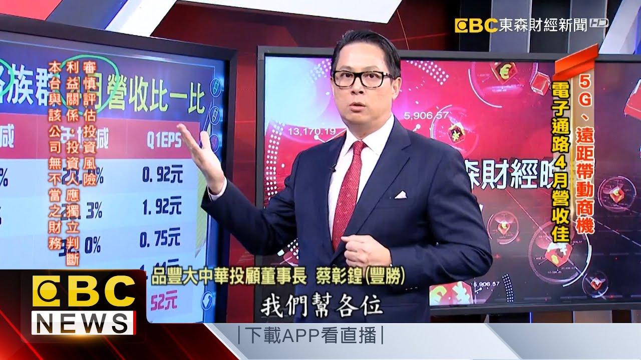 5G、遠距帶動商機 電子通路4月營收佳-蔡彰鍠(豐勝)《57爆新聞》精選篇 網路獨播版-1800
