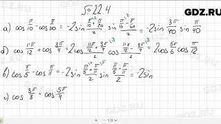 № 22.4 - Алгебра 10-11 класс Мордкович