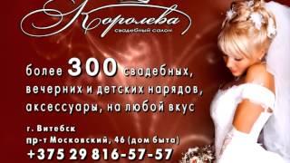 """Свадебный салон """"КОРОЛЕВА"""""""