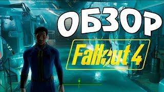 Обзор геймплея Fallout 4 Первый взгляд