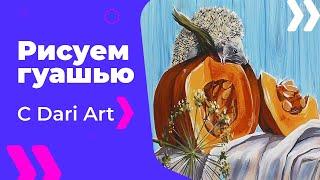 ВИДЕО УРОК\TUTORIAL Рисуем гуашью ежика и тыкву! #Dari Art