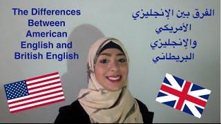 الفرق بين الانجليزي الامريكي والبريطاني Differences Between American and British English