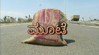 Moote | Award Winning Suspense Kannada Short Film | Amazing Creations | Creative BOYs presents