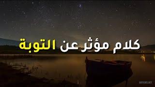 كلام مؤثر عن التوبة .. الشيخ خالد الراشد || حالات واتس اب دينية || مقاطع دينية قصيرة