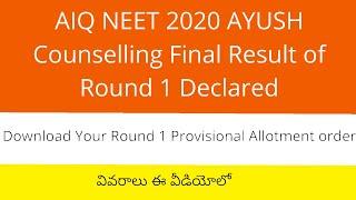 AIQ NEET Counselling 2020 | AIQ NEET 2020 Counselling | AIQ NEET Counselling | NEET AIQ Counselling