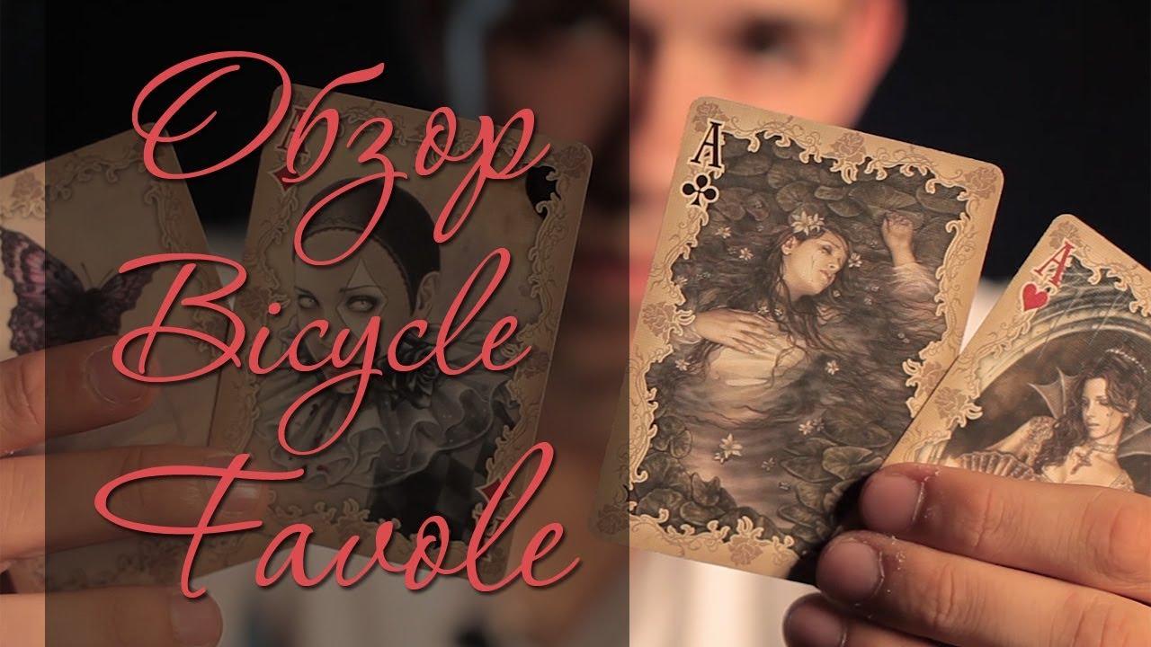 Игральные карты bicycle stargazer купить у моряка байсикл. Спереди изображена очень красивая пиковая масть и надпись bicycle stargazer.