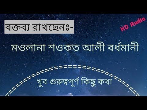 Maulana Sawkat Ali Saheb Waz ।। মাওলানা শওকত আলী সাহেব ওয়াজ ।। Darussalam TV
