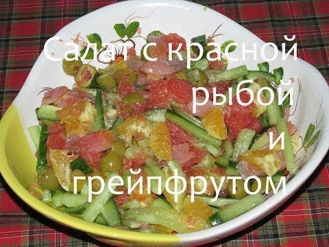 Приготовить Салат с красной рыбой и грейпфрутом Рецепты SMARTKoK онлайн видео