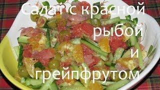 Салат с красной рыбой и грейпфрутом #Рецепты SMARTKoK
