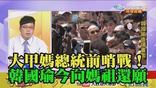 【精彩】大甲媽起駕如總統前哨戰!韓國瑜今向媽祖還願