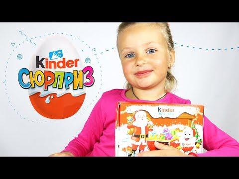 КИНДЕР МАКСИ МИКС Новогодний подарок Киндер Сюрприз Обзор Новогоднего набора Kinder Maxi Mix 2019