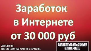 Сколько Можно Зарабатывать в Интернете. Заработок от 30000 рублей в месяц в интернете