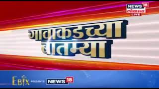 Top Morning Headlines | Gavakadachya Batmya | February 12, 2019