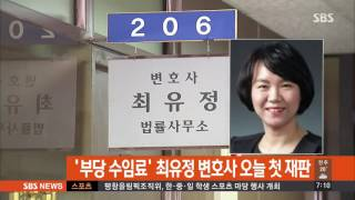 '부당 수임료' 최유정 변호사 오늘 첫 재판 / SBS