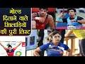 Commonwealth Games 2018: Full list of all 26 gold medalist won by India |  वनइंडिया हिंदी