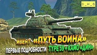"Ивент: ""Путь война"" на Type 59 | D_W_S | Wot Blitz"