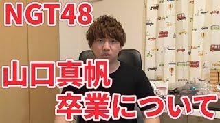 NGT48山口真帆の卒業について