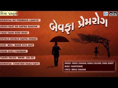 Non Stop | Gujarati Bewafa Songs 2017 | બેવફા પ્રેમ રોગ | Mehul Chauhan | Full Audio Songs