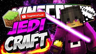 JediCraft | StreamCraft | КОНКУРС + РЕЙД!!!