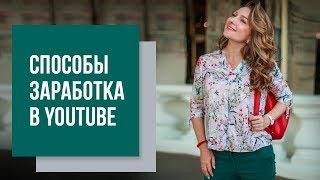 СПОСОБЫ ЗАРАБОТКА В YOUTUBE на своих и чужих каналах