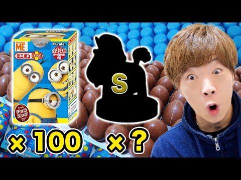 チョコエッグ ミニオン プラス100個開封したらシークレット何個出る!?