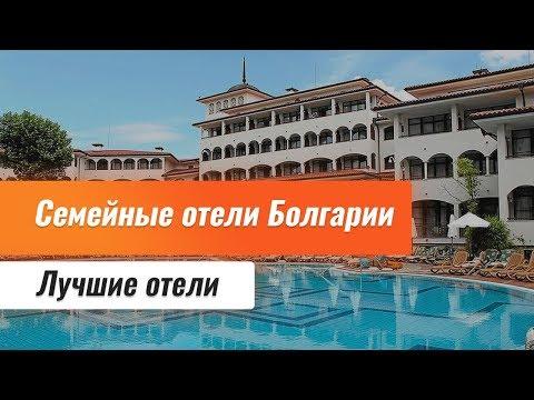 Лучшие отели Болгарии. Выбор отеля для семейного отдыха. Топ новых отели Болгарии