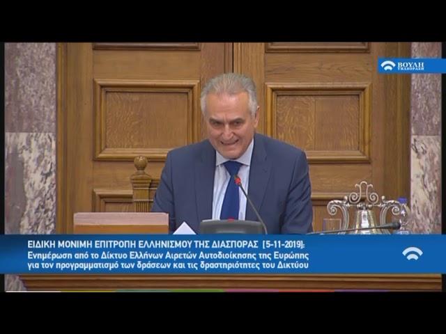 Συνεδρίαση της Επιτροπής Ελληνισμού της Διασποράς 5  5 11 19