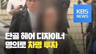 """정경심 추가 기소…""""헤어디자이너 명의로 차명 투자"""" /…"""