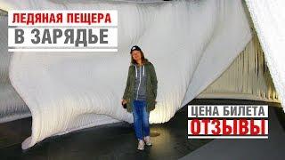 Парк Зарядье Ледяная пещера и Парящий мост | июнь 2018