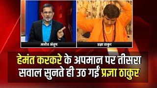 Hemant Karkare के अपमान पर तीसरा सवाल सुनते ही उठ गईं Sadhvi Pragya Thakur