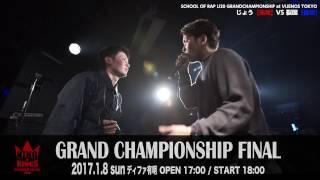 YouTube動画:SCHOOL OF RAP 2016 BEST BOUT「じょう vs 裂固」
